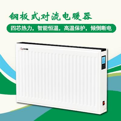 温欣家~钢板式对流电暖器-1600W