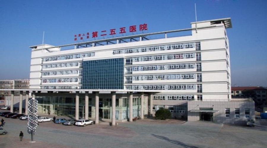 河北唐山第255医院